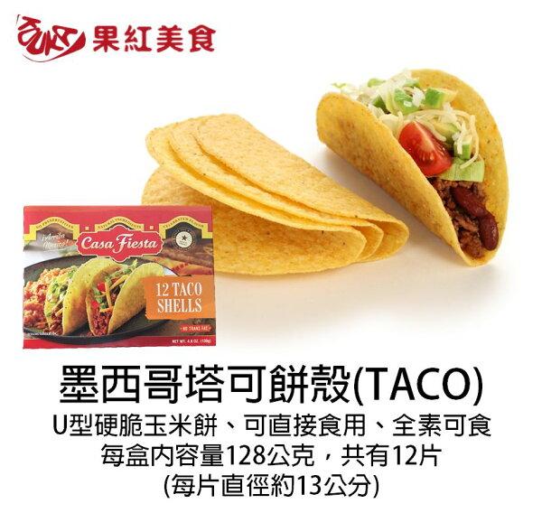 果紅美食家:CASATIESTA墨西哥TACO餅(牛肉袋塔克餅塔可餅)每盒12片