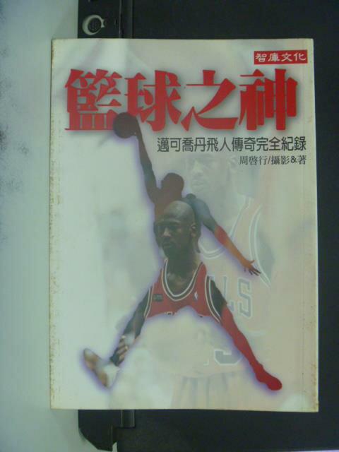 【書寶二手書T7/傳記_GRE】籃球之神-邁可喬丹飛人傳奇完全紀錄_周啟行