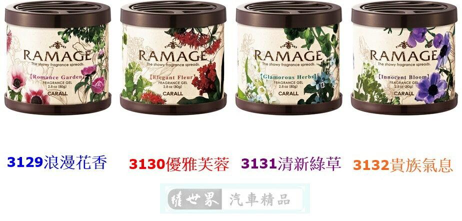 權世界~汽車用品  CARALL RAMAGE 香水消臭芳香劑 3129~4種味道選擇