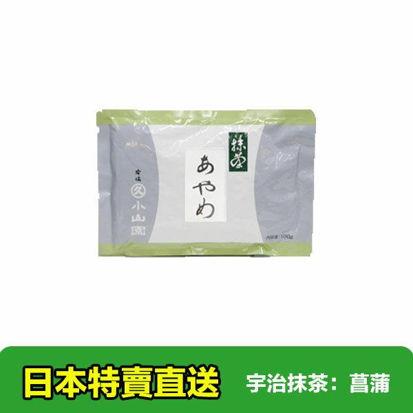 【海洋傳奇】【日本出貨】日本丸久小山園抹茶粉菖蒲 100g袋裝 宇治抹茶粉 烘焙抹茶粉 無糖純抹茶粉