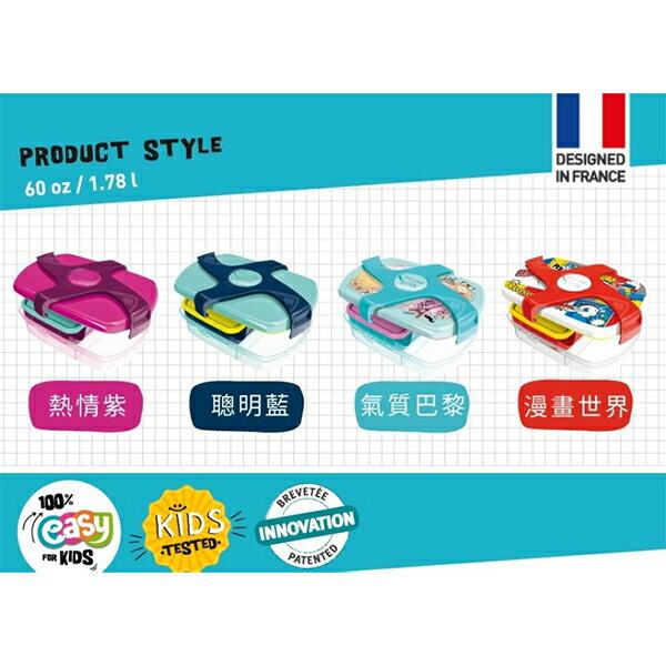 【法國Maped】輕鬆開兒童子母餐盒1.78L(漫畫世界/氣質巴黎/聰明藍/熱情紫)