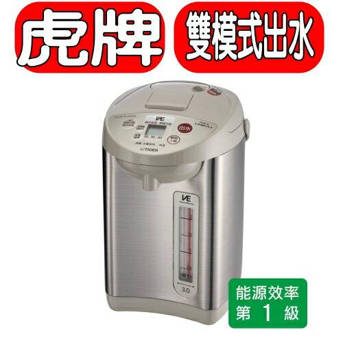 《特促可議價》虎牌【PVW-B30R】3公升VE真空電動熱水瓶
