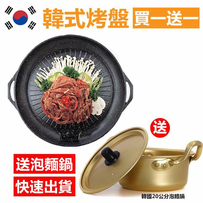 ~烤肉 組~~韓國Hanaro Super~兩用烤盤  不沾鍋烤盤 32cm  20cm泡