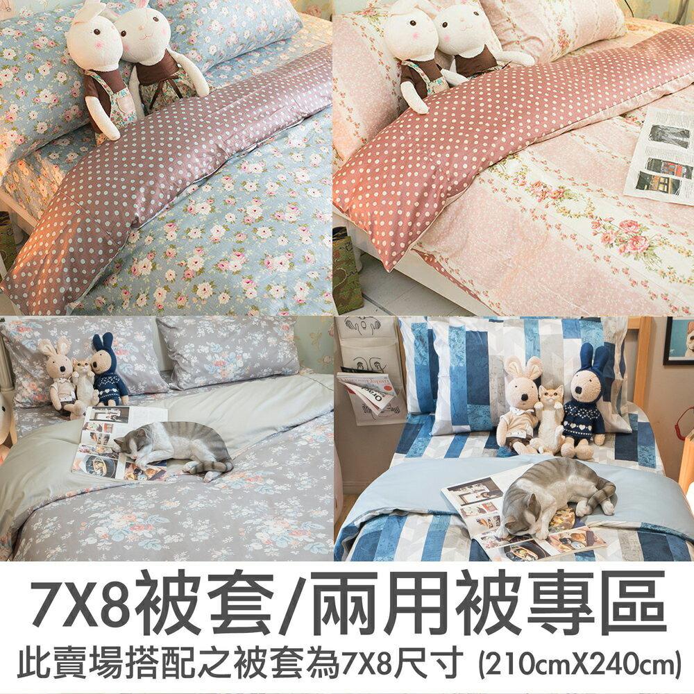 【7X8加大鋪棉新式兩用被 / 7X8薄被套 綜合賣場】 多款可選 100%精梳棉 台灣製造 棉床本舖 0