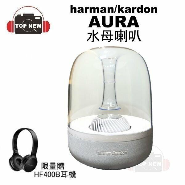 (福利品)(贈藍芽耳機) hamam/kardon 哈曼卡頓 AURA 水母喇叭 藍芽喇叭 無保固