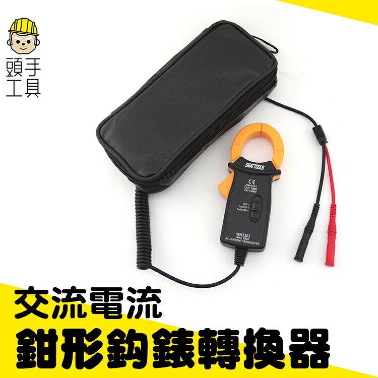 利器 電流勾表 啟動電流測量 交流鉤表 大電流600A 電壓電流轉換器