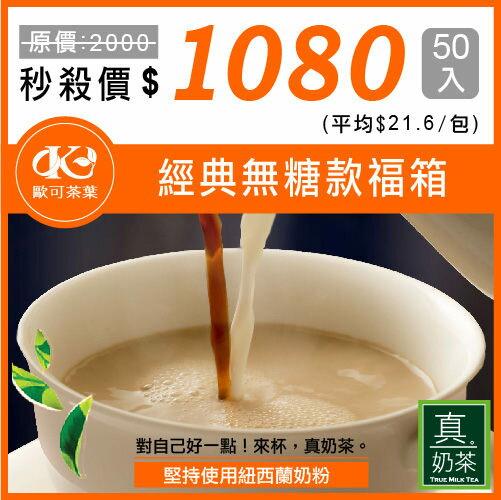 歐可茶葉 真奶茶 經典無糖款瘋狂福箱(50包 / 箱)★ - 限時優惠好康折扣