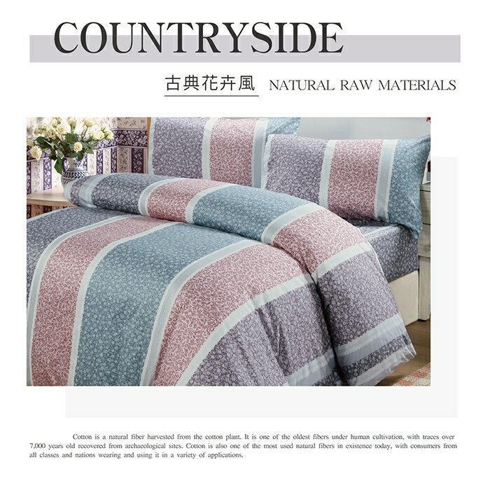 【Victoria】加大四件式純棉被套床包組-繁花_TRP多利寶