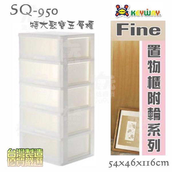【九元生活百貨】聯府 SQ-950 特大聚寶五層櫃(附輪) 收納櫃 SQ950