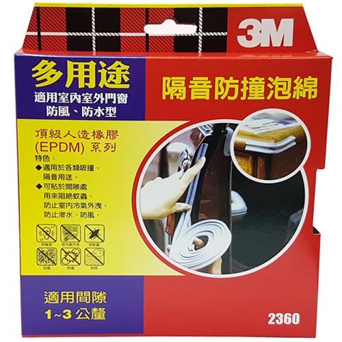 3M多用途隔音防撞泡棉1-3mm