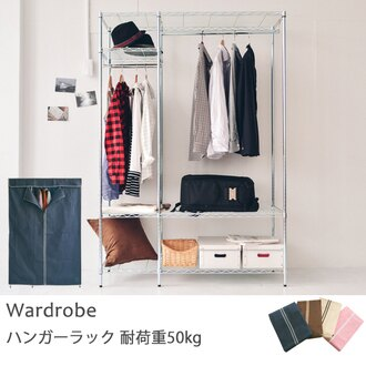 IRON四層雙掛衣櫥120X45X180(附布套) 完美主義 鍍鉻層架 層架【J0078】