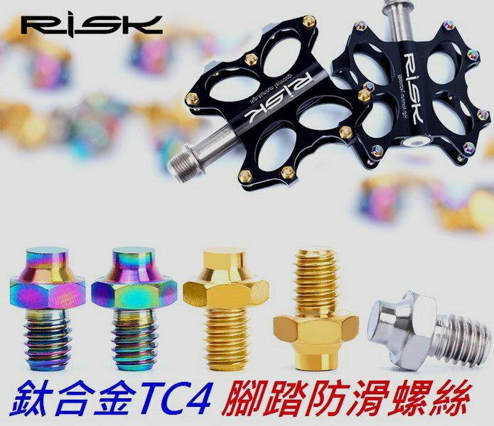 【腳踏防滑釘螺絲】RISK TC4鈦合金螺絲 腳踏板止滑螺絲 止滑釘 防滑螺釘 防滑螺丁