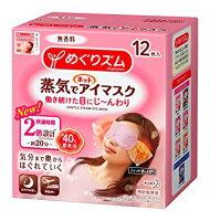 花王 40度C蒸氣感溫熱眼罩(無香)12枚入 發熱時間更加倍*夏日微風*-夏日微風-養生保健特惠商品