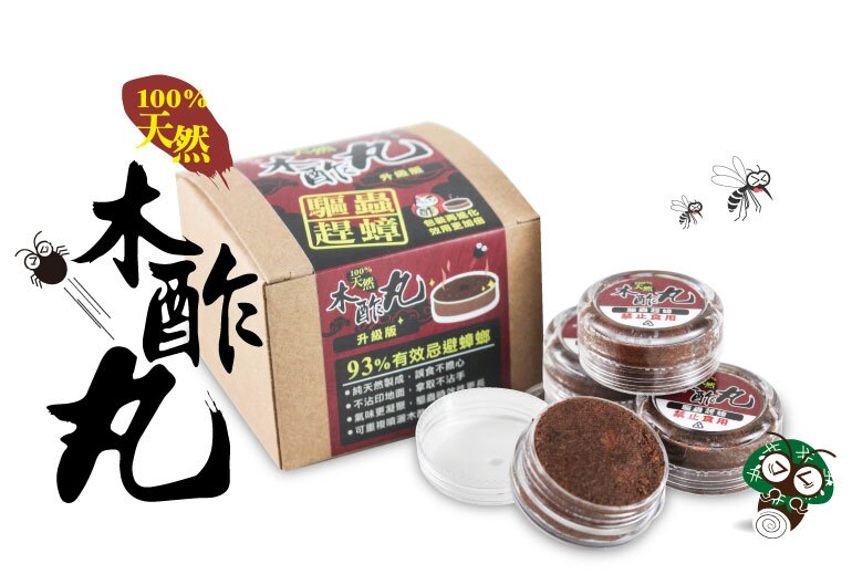 木酢達人 天然木酢丸 1盒/4入