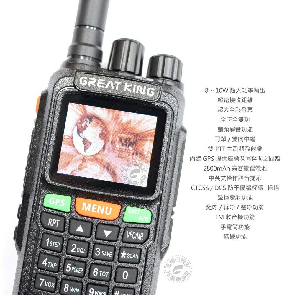 《飛翔無線3C》GREAT KING GK-D889G 無線電 GPS 雙頻手持對講機│公司貨│全彩螢幕 中文操作