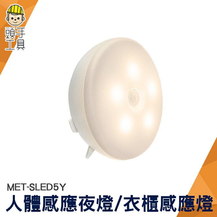 衣櫃感應燈 衛生間床頭LED人體感應小夜燈 家用衣櫃吸頂燈 廁所壁燈 臥室床頭無線家用《頭 具》