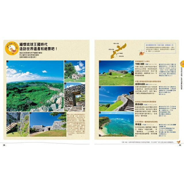 沖繩小伴旅(修訂二版) 4