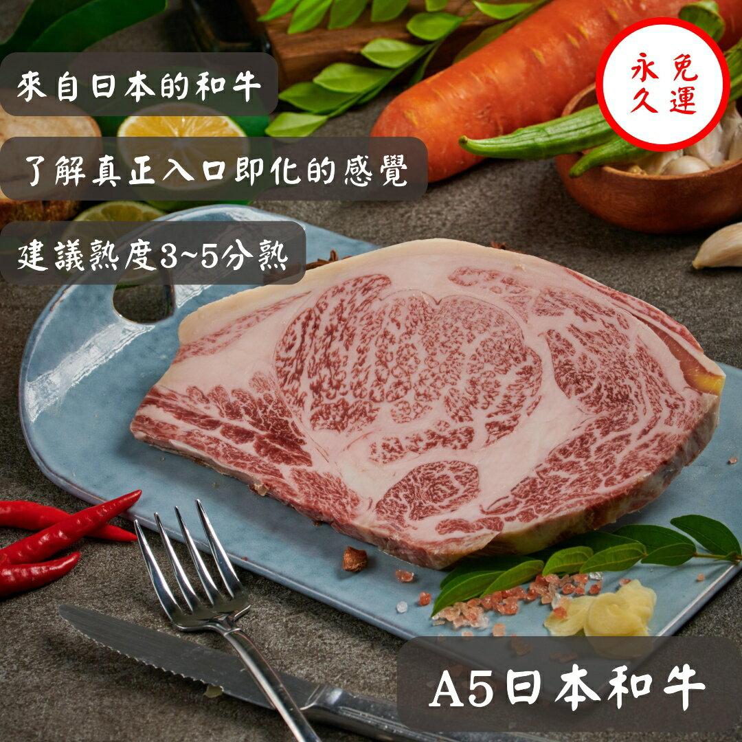 【嗑宇味牛排工廠】 A5日本和牛 13盎司/片 (免運商品)A5和牛 油花分布均勻,了解真正的入口即化