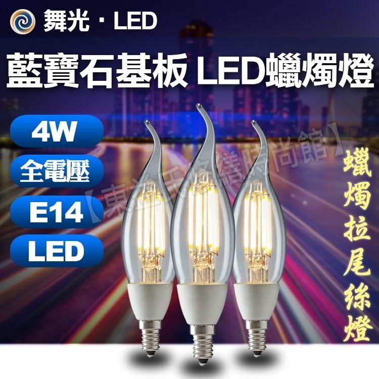 舞光 LED 4W 藍寶石基板 蠟燭燈絲燈 拉尾 E14 黃光【東益氏】 全電壓 工業風 無藍光危害