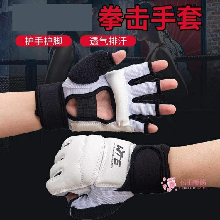拳擊手套 拳套成人兒童散打沙袋男女半指跆拳道搏擊格鬥訓練護手套