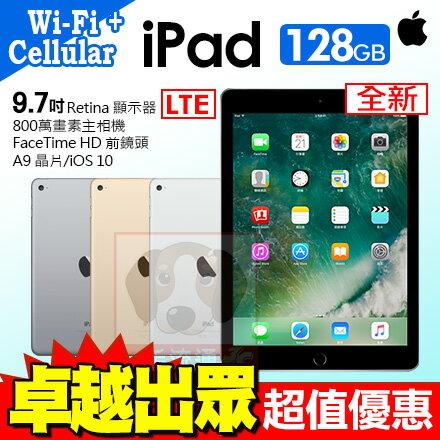 APPLE iPad 9.7吋 LTE 128GB 平板電腦 WIFI+Cellular 免運費