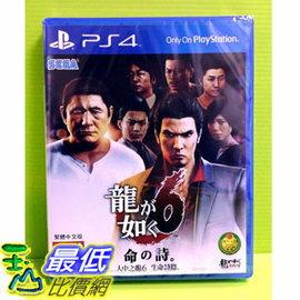 [現金價] PS4人中之龍 6 生命之詩 生命詩篇 中文版