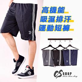 【CS衣舖 】高機能 吸濕排汗 透氣速乾 運動短褲 休閒短褲 2890