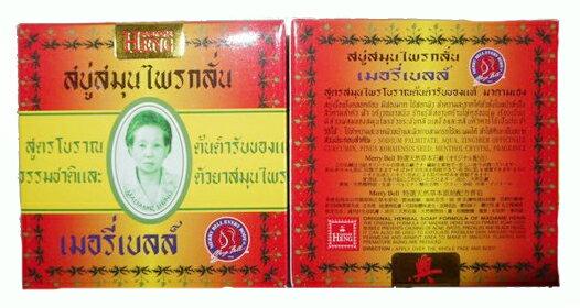 泰國 興太太興夫人 天然草本配方皂皇室御用阿婆皂阿嬤皂奶奶皂(MADAME HENG) 肥皂香皂泡泡面膜手工皂
