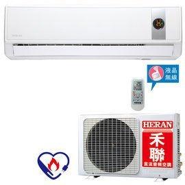 禾聯冷氣豪華系列 HI-56G/HO-562S 能源級數2級 5.6KW 標準安裝 31500