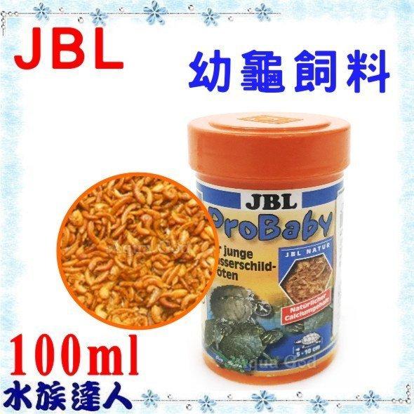 推薦【水族達人】德國JBL《ProBaby 幼龜飼料 100ml J7036000》烏龜飼料