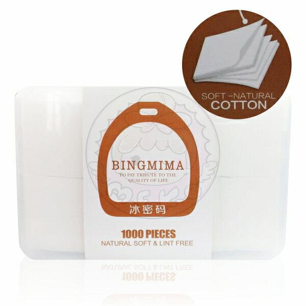 BINGMIMA 冰密碼》超省水柔韌化妝棉(1000片大盒裝)-8066/小資時尚/卸妝/保養必備