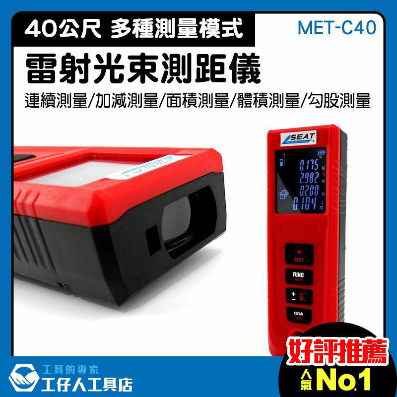 【工仔人】紅外線激光測距儀 量房 手持式 高精度距測量工具 MET-C40 距離測量儀 40米