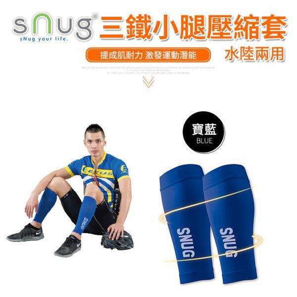 SNUG三鐵小腿壓縮套-藍。水路兩用 0