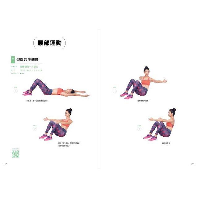 女子訓練營:跟著我們瘦身X生活X保養,快樂打造微肌美形 6