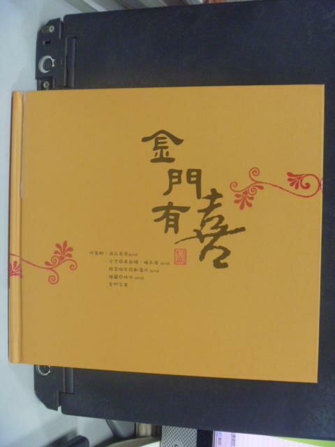 【書寶二手書T3/少年童書_KFN】金門有聲書:金門有喜(附CD)_西瓜哥哥