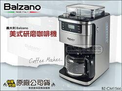 快樂屋♪贈2禮↗義大利 Balzano 美式研磨咖啡機 BZ-CM1566【公司貨】免濾紙可調粗細 適辦公室.營業用