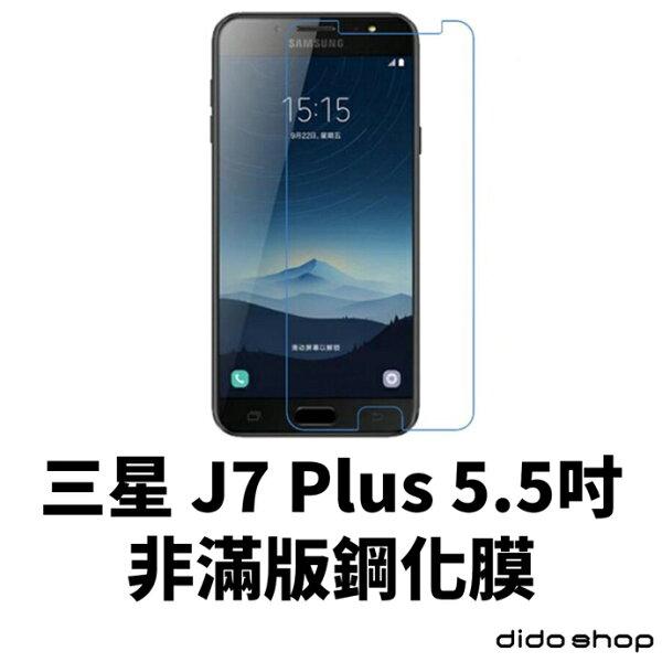 三星J7PlusC7105.5吋非滿版鋼化膜手機保護貼(MU182-3)【預購】