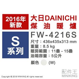 【配件王】日本空運 附中說 DAINICHI 大日 FW-4216S 白 煤油暖爐 15疊 暖氣 勝 FW-4215S