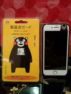 富士の王様熊本熊防電磁波貼片日王株式會社