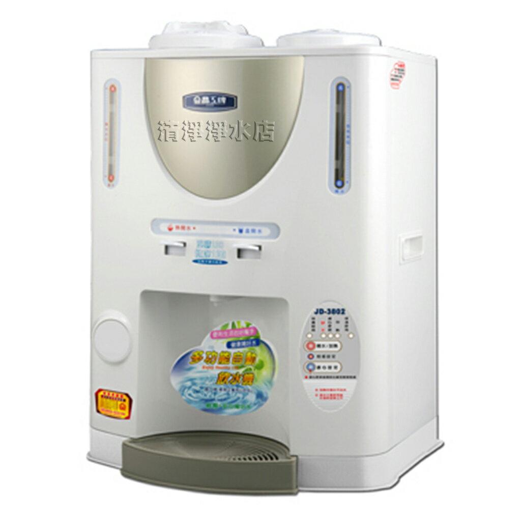 追加中*晶工牌JD-3802只要4399,溫熱自動補水開飲機/飲水機,加送5道前置淨水器