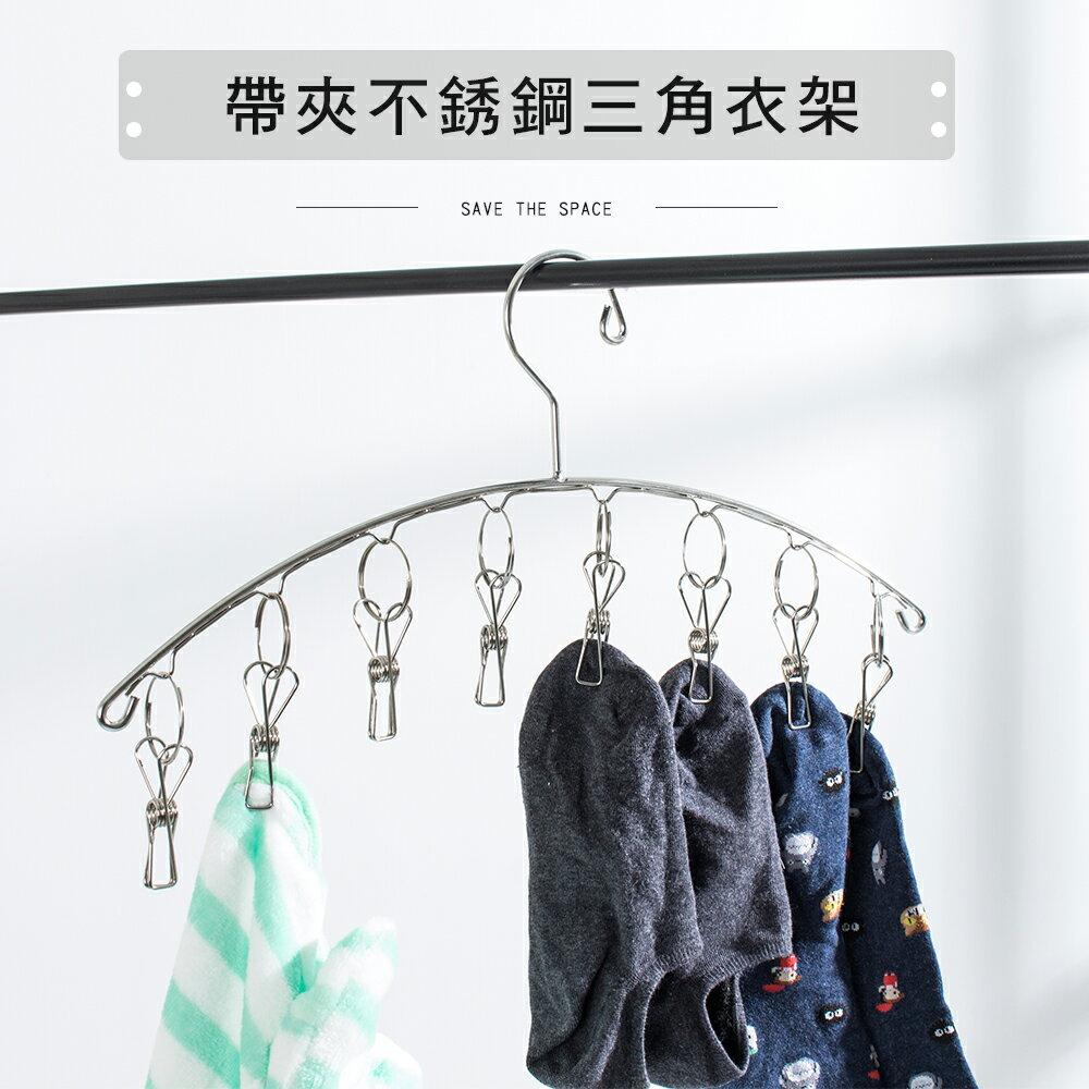 弧形防風曬衣架 附夾不鏽鋼防風衣架 不鏽鋼曬襪架 不鏽鋼曬衣夾│乾濕兩用不鏽鋼衣架
