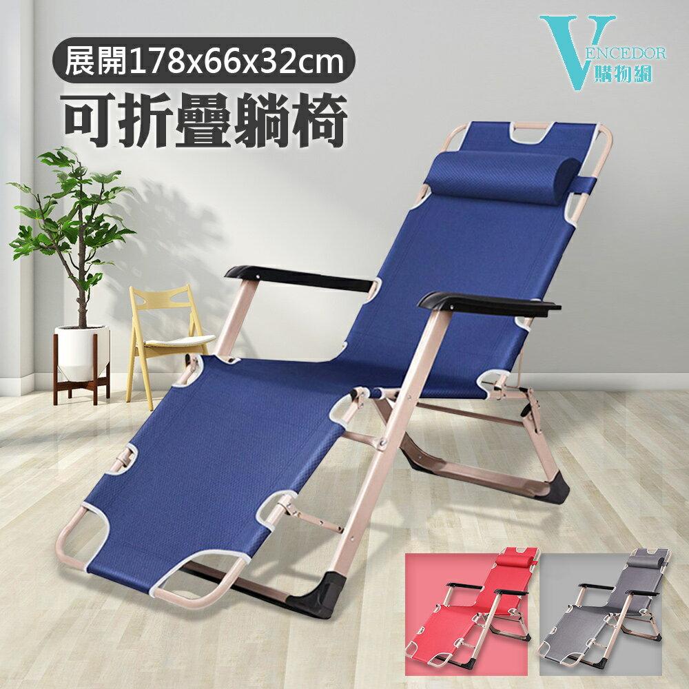 兩用折疊躺椅 免安裝露營椅 加粗雙方管 行軍床 單人床 休閒椅 露營 旅行 戶外 休閒【VENCEDOR】