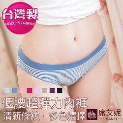 女性無縫低腰褲 台灣製 No.6806-席艾妮SHIANEY