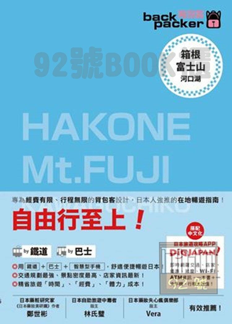 (1)背包客10箱根 富士山 河口湖(楓書坊)