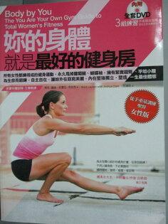 【書寶二手書T1/體育_ZHX】妳的身體就是最好的健身房_馬克.羅倫_無光碟