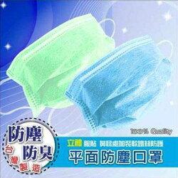 PS Mall 三層不織布/平面防塵/防臭/保護喉嚨口罩15入【J227】