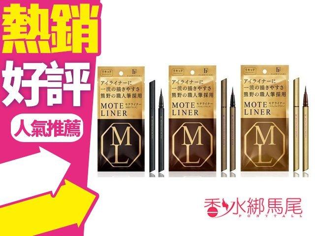 日本 MOTE LINER 工匠級 熊野職人 眼線液筆 三色供選 防暈 COSME大賞冠軍◐香水綁馬尾◐