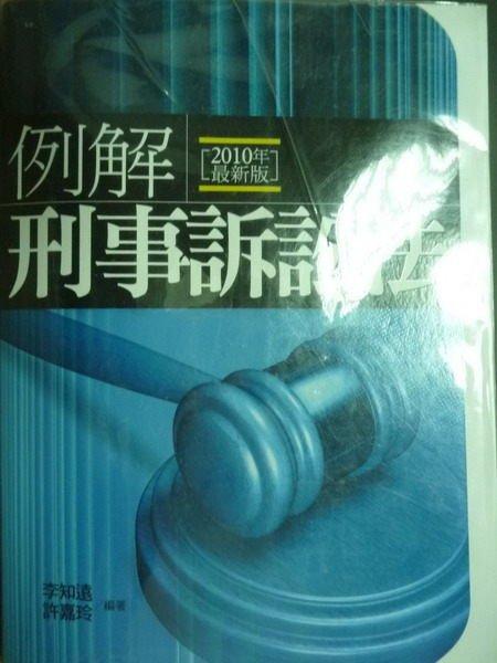 【書寶二手書T9/大學法學_PHN】例解刑事訴訟法(2010年最新版)_李知遠,許嘉玲_7/e