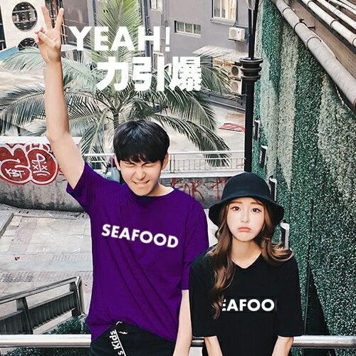 KUSO 感恩seafood 讚嘆seafood T恤客製化 MIT台灣製純棉短T 班服◆快速出貨◆獨家配對情侶裝.seafood【Y0740】可單買.艾咪E舖 0