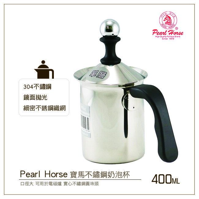 寶馬牌PEARL HORSE正304不鏽鋼奶泡杯400cc電磁爐適用 奶泡壺/奶泡機/奶泡器/拉花杯